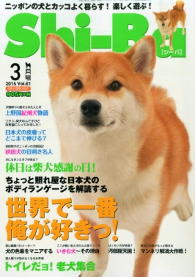 Shi-ba (シーバ)2015年 3月号