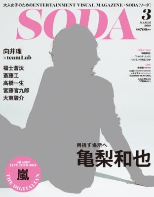 SODA (ソーダ)2015年 3月号