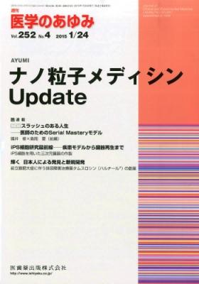 週刊 医学のあゆみ 2015年 1月 24日号
