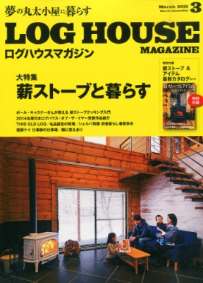 Log House Magazine (ログハウスマガジン)2015年 3月号