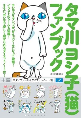 タマ川ヨシ子ファンブック スタンプシール&ダイエットノート付