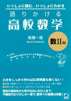 語りかける高校数学 数2編