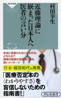 近藤理論に嵌まった日本人へ 医者の言い分 祥伝社新書