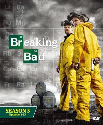 ブレイキング・バッド シーズン3 BOX