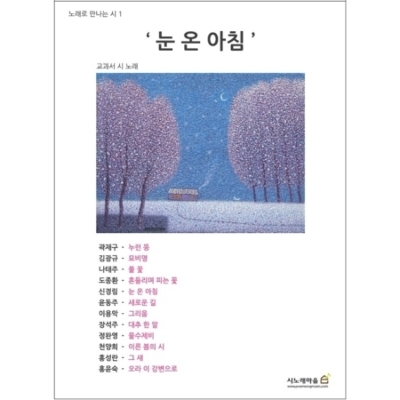 Poems Meet Song Vol.1