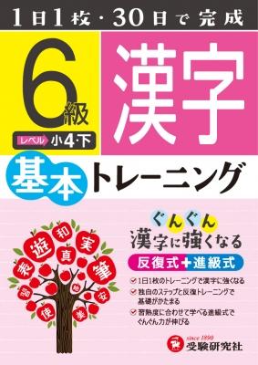 小学基本トレーニング漢字6級 1日1枚・30日で完成 小学基本トレーニング
