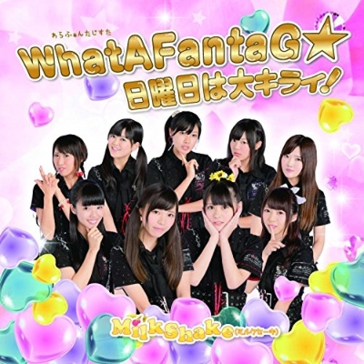 Whatafantag★ / 日曜日は大キライ!