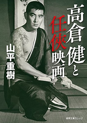 高倉健と任侠映画 徳間文庫カレッジ