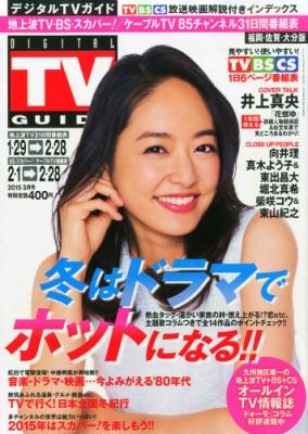 デジタルtvガイド福岡・佐賀・大分版 2015年 3月号