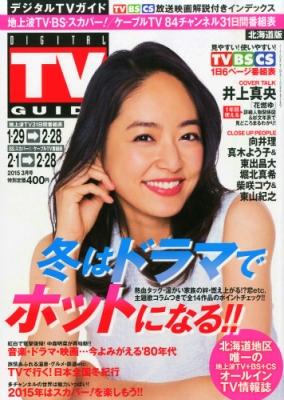 デジタルtvガイド北海道版 2015年 3月号