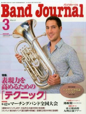 Band Journal (バンド ジャーナル)2015年 3月号