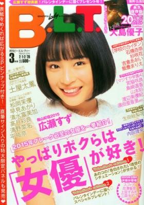 B.L.T.福岡・広島版 2015年 3月号