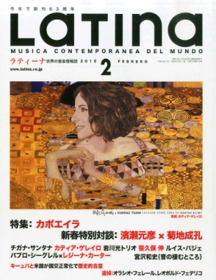 Latina (ラティーナ)2015年 2月号
