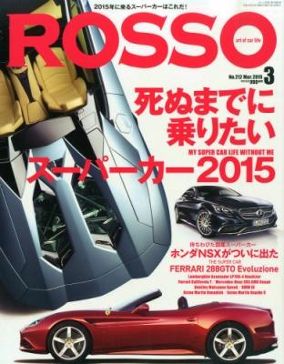 Rosso (ロッソ)2015年 3月号 Vol.212
