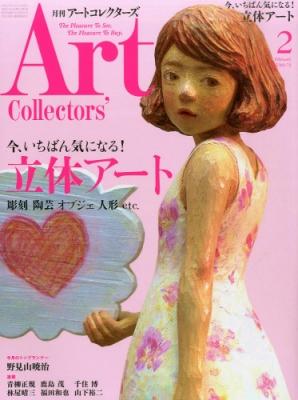 Art Collectors (アートコレクターズ)2015年 2月号