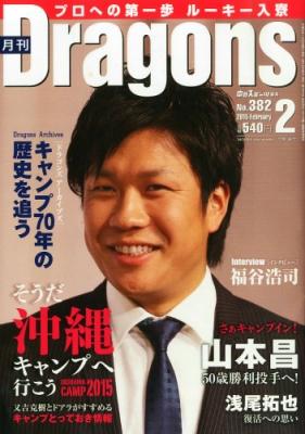 月刊 Dragons (ドラゴンズ)2015年 2月号