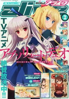 月刊comic alive (コミックアライブ)2015年 3月号