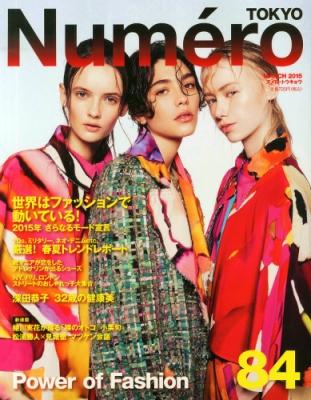 Numero TOKYO (ヌメロ トウキョウ)2015年 3月号