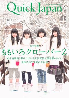 クイック・ジャパン Vol.118