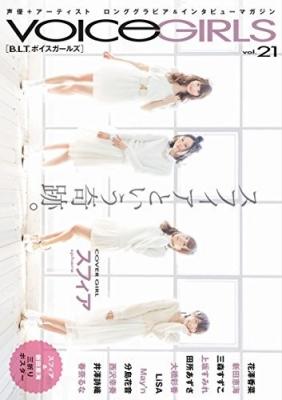 B.L.T.VOICE GIRLS Vol.21 TOKYO NEWS MOOK