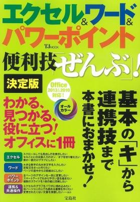 エクセル & ワード & パワーポイント 便利技「ぜんぶ」! 決定版 Tjmook