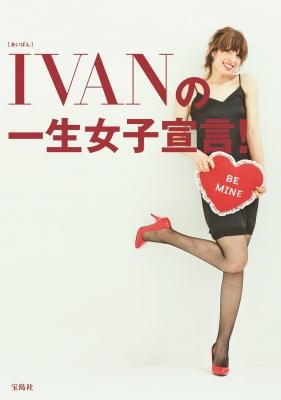 IVANの一生女子宣言!