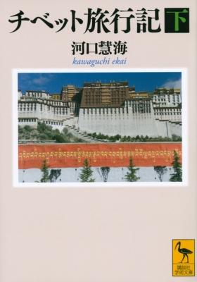 チベット旅行記 下 講談社学術文庫