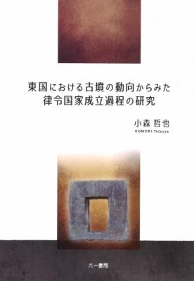 東国における古墳の動向からみた律令国家成立過程の研究