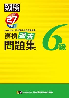 漢検6級過去問題集 平成27年度版