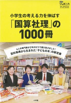 小学生の考える力を伸ばす「国算社理」の1000冊 きっずジャポニカ・ブックリスト