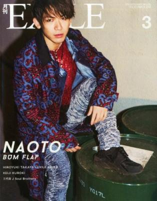 月刊 Exile (エグザイル)2015年 3月号