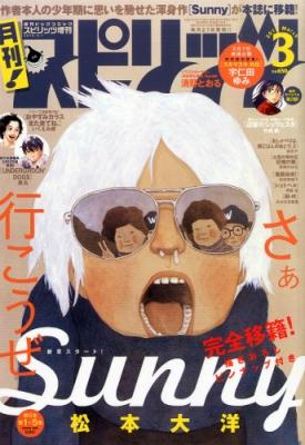 月刊!スピリッツ 2015年 3月 1日号