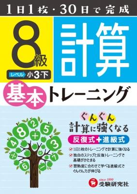 小学基本トレーニング計算8級 1日1枚・30日で完成 小学基本トレーニング