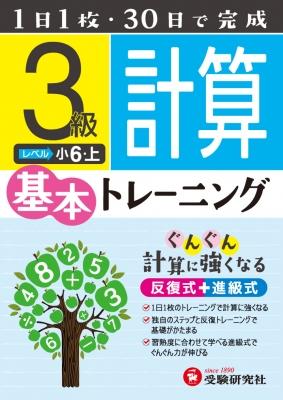 小学基本トレーニング計算3級 1日1枚・30日で完成 小学基本トレーニング