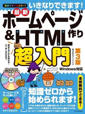 いきなりできます!最新ホームページ作り&HTML超入門