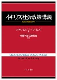 イギリス社会政策講義政治的・制度的分析