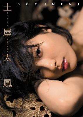 土屋太鳳の画像 p1_20