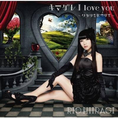 キマグレ I love you〜ワタシを見つけて〜(+DVD)【初回限定盤A】