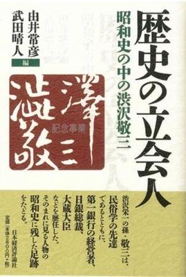 【単行本】 由井常彦 / 歴史の立会人 昭和史の中の渋沢敬三 送料無料