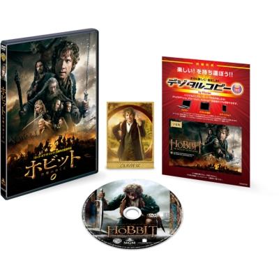 ホビット 決戦のゆくえ DVD(1枚組/デジタルコピー付)【初回限定生産】