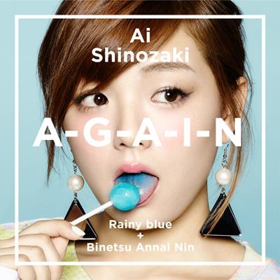 A-G-A-I-N 【完全生産限定盤】