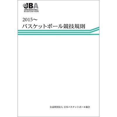 2015〜バスケットボール競技規則(ルールブック)