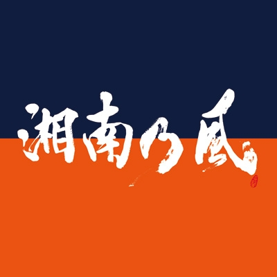 湘南乃風の画像 p1_31