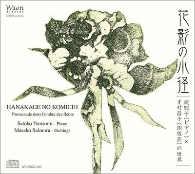 『花影の小径 堤聡子(ピアノ)×才村昌子(銅版画)の世界』