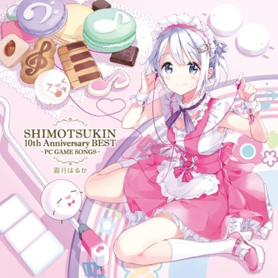 SHIMOTSUKIN 10th Anniversary BEST〜PC GAME SONGS〜