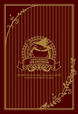 SHIMOTSUKIN 10th Anniversary BEST PREMIUM COMPLETE BOX (5CD+DVD)【完全生産限定盤】