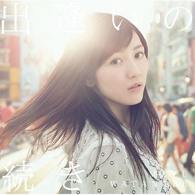 出逢いの続き(+DVD)【初回生産限定盤A】《応募抽選券入り》