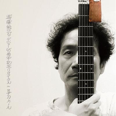 遠藤賢司デビュー45周年記念リサイタル in 草月ホール