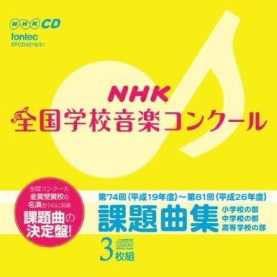 NHK全国学校音楽コンクール課題曲集 第74回(平成19年度)〜第81回(平成26年度)(3CD)