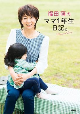 福田萌のママ1年生日記。